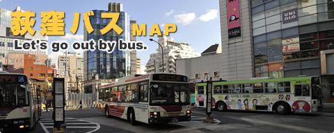 荻窪のバス
