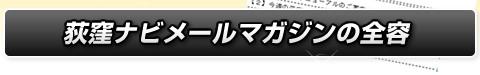 荻窪ナビメールマガジンの全容