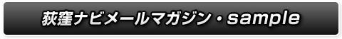 荻窪ナビ メールマガジン サンプル