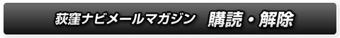 荻窪ナビ メールマガジン 購読 解除