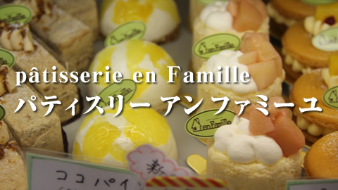 pâtisserie en Famille パティスリー アン ファミーユ