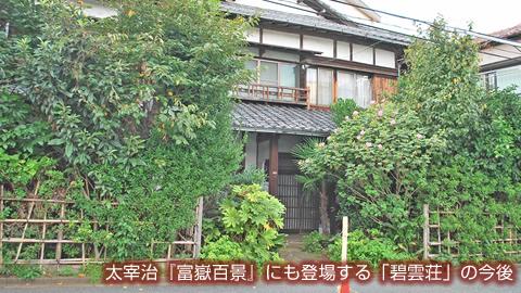 荻窪の歴史