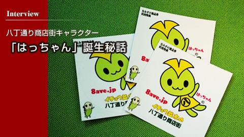 八丁商店街キャラクター「はっちゃん」誕生秘話(後編)