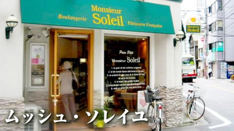 ムッシュ・ソレイユ(Monsieur Soleil)