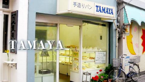 TAMAYA―やさしい人を育んだパンは、やさしい味がする―