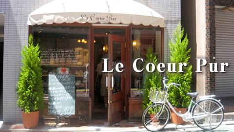 店の奥には荻窪のサロン・ド・テがあった― ル・クール・ピュー