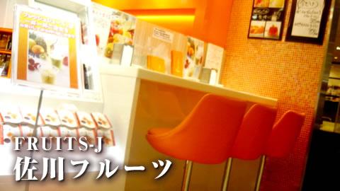 ショッピングの合間に...ちょっと自分にごほうびを―FRUITS-J 佐川フルーツ