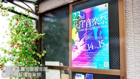 東日本大震災復興支援「第23回荻窪音楽祭」
