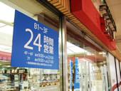 西友荻窪店、24時間営業に