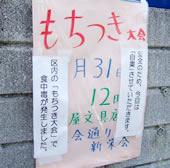 荻窪教会通りのもちつき大会が「自粛」へ