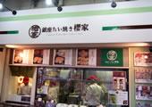 荻窪駅そばに「銀座並木通り たいやき屋 櫻家」開店
