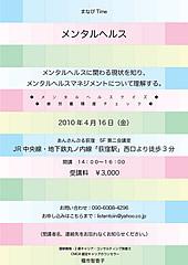 4月16日(金)まなびTime「メンタルヘルスセミナー」を開催