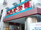西口に「カラオケ館 荻窪店」新オープン