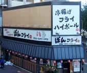 荻窪駅前に串揚げ屋がオープン