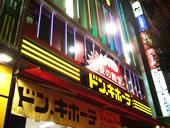 ドン・キホーテ荻窪駅前店が北口にオープン!