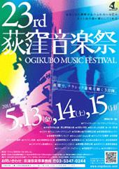第23回「荻窪音楽祭」開催