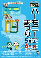 第6回「荻窪ハーモニーまつり」開催