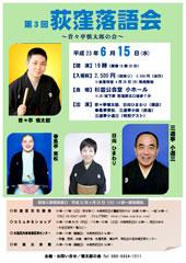 6月15日荻窪落語会開催