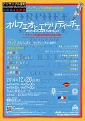 アンサンブル室町第10回公演「オルフェオとエウリディーチェ」開催