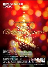 ブラス・エクシード・トウキョウが贈るスペシャル・クリスマスコンサート