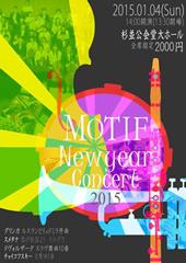 1月4日(日)第3回 Orchestra MOTIF ニューイヤーコンサート開催