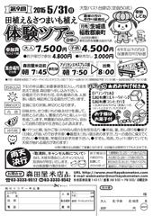 田植え体験ツアー開催