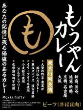 新宿発・行列が出来る人気カレー店「もうやんカレー」が荻窪から登場